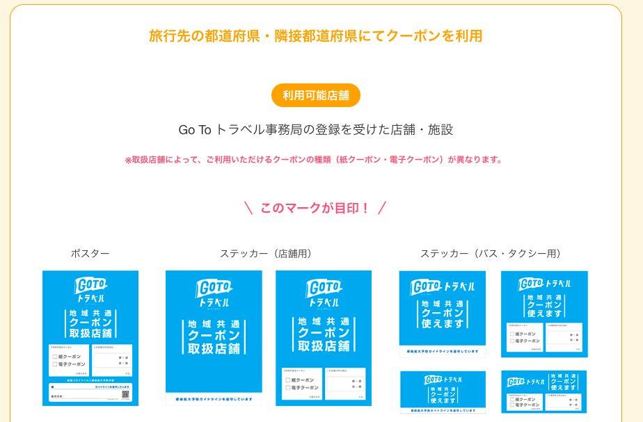店 共通 加盟 地域 東京 クーポン