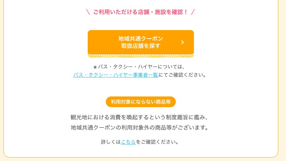 東京|地域共通クーポンの加盟店は検索できる