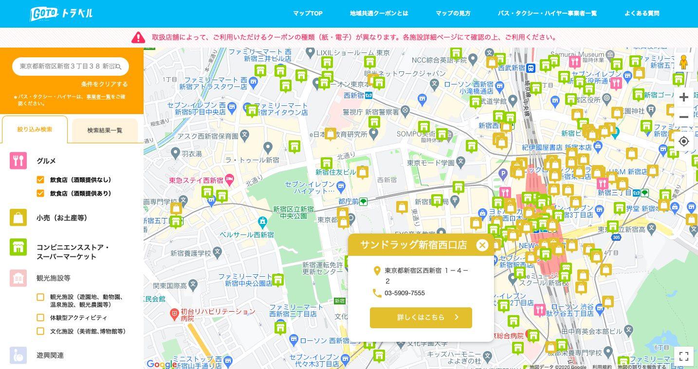 東京|地域共通クーポンの加盟店