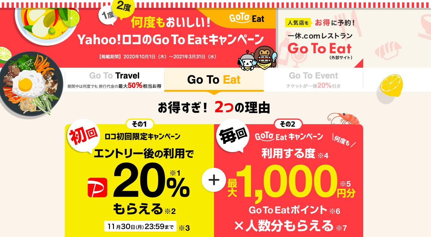 Yahoo!ロコ 飲食予約のGoToEat特設ページ