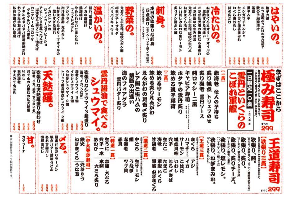 スシローグループの寿司居酒屋「杉玉」関東版メニュー