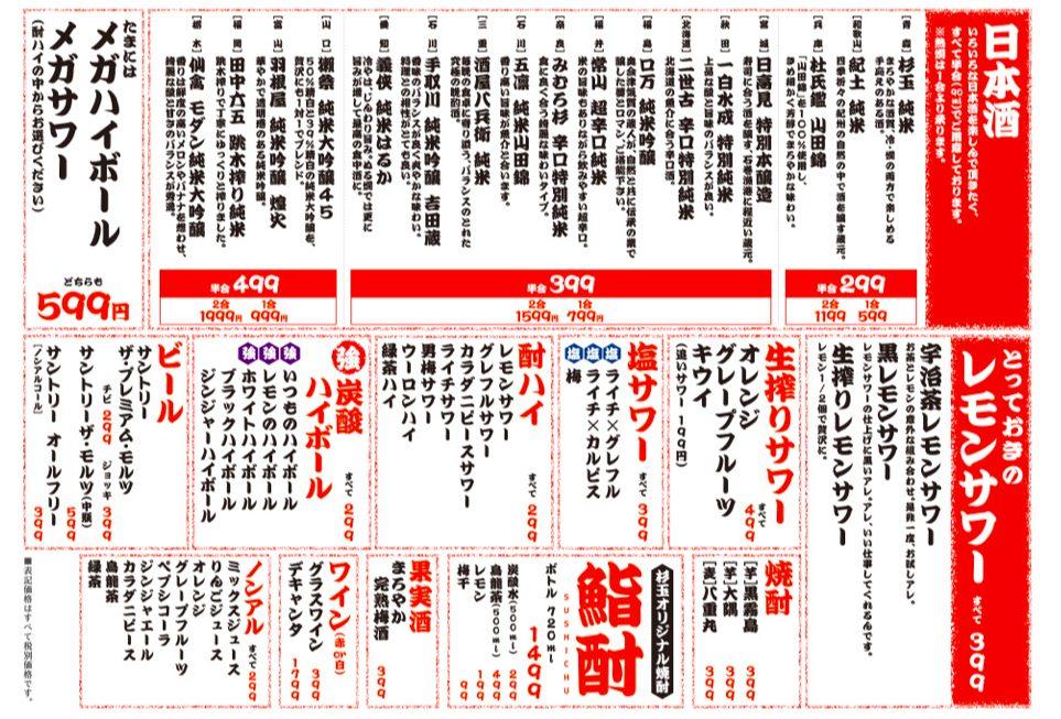 スシローグループの寿司居酒屋「杉玉」関東版ドリンクメニュー