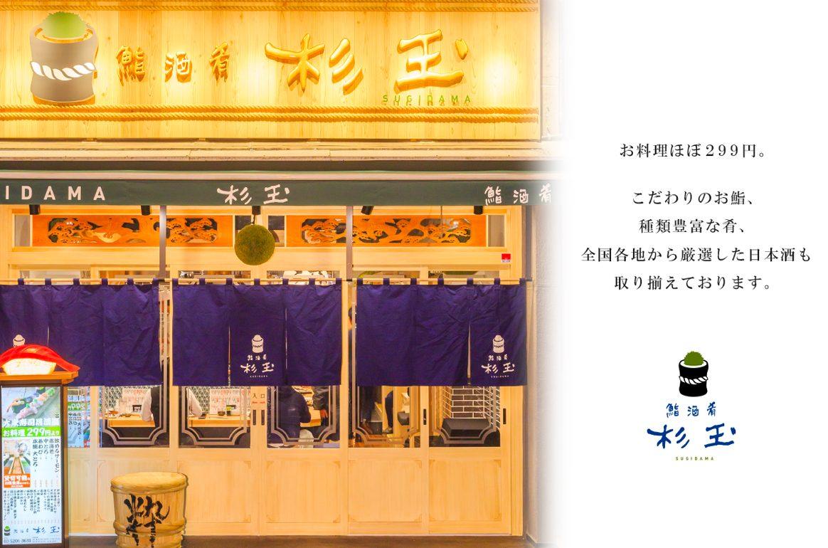 スシローグループの寿司居酒屋「杉玉」