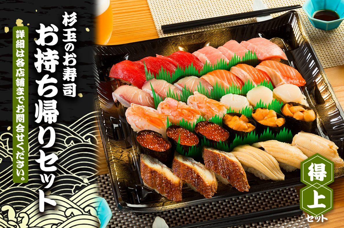 杉玉 千歳烏山の持ち帰り寿司