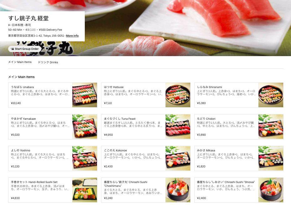 銚子丸のUber Eats(ウーバーイーツ)のメニュー