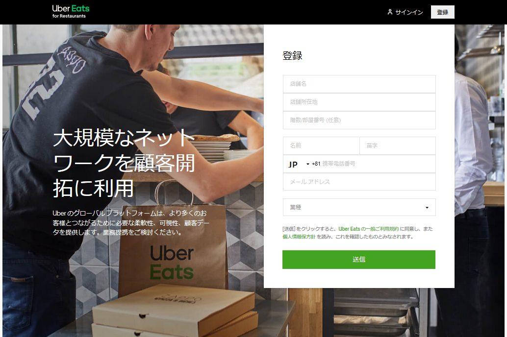 Uber Eats(ウーバーイーツ)の加盟店になる登録の方法 レストラン情報を登録