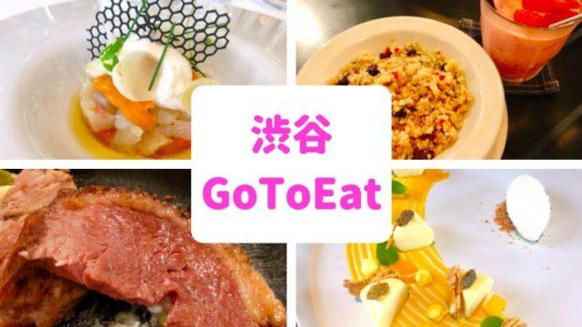 渋谷GoToイートで行きたいお店6選