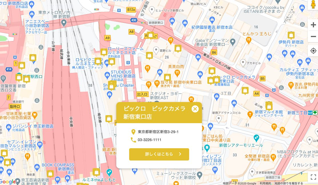 東京|地域共通クーポンは新宿ビックカメラで使える