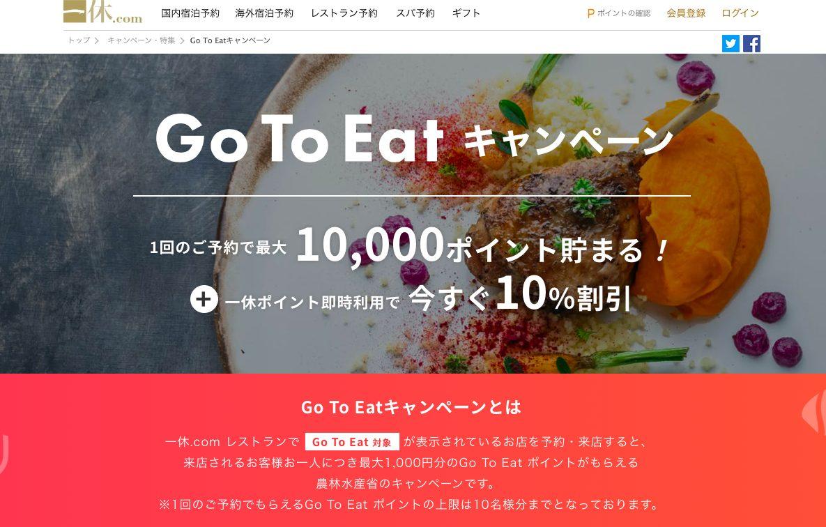 GoToイートのオススメ一休.com