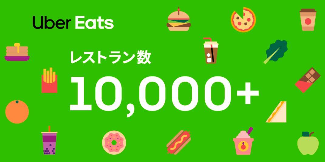 Uber Eats(ウーバーイーツ)の加盟店になる登録の方法 レストラン数