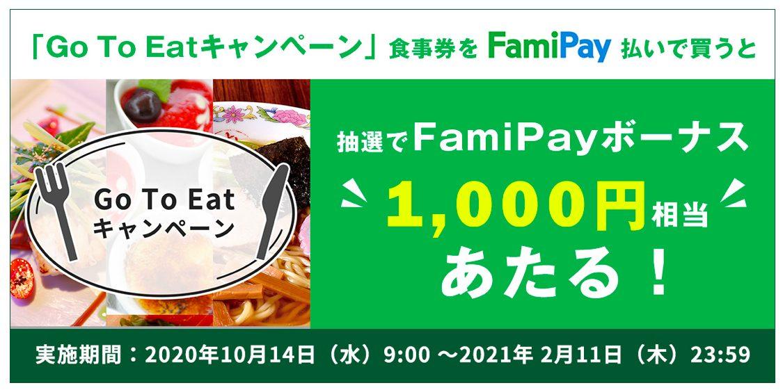 ファミマでGoToEat食事券をFamiPay払いするとボーナス当たる