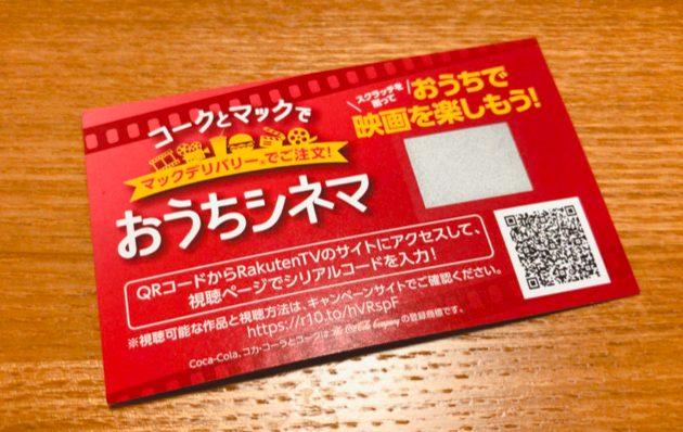 """マック""""おうちシネマセット""""のシリアルコード・スクラッチカード"""