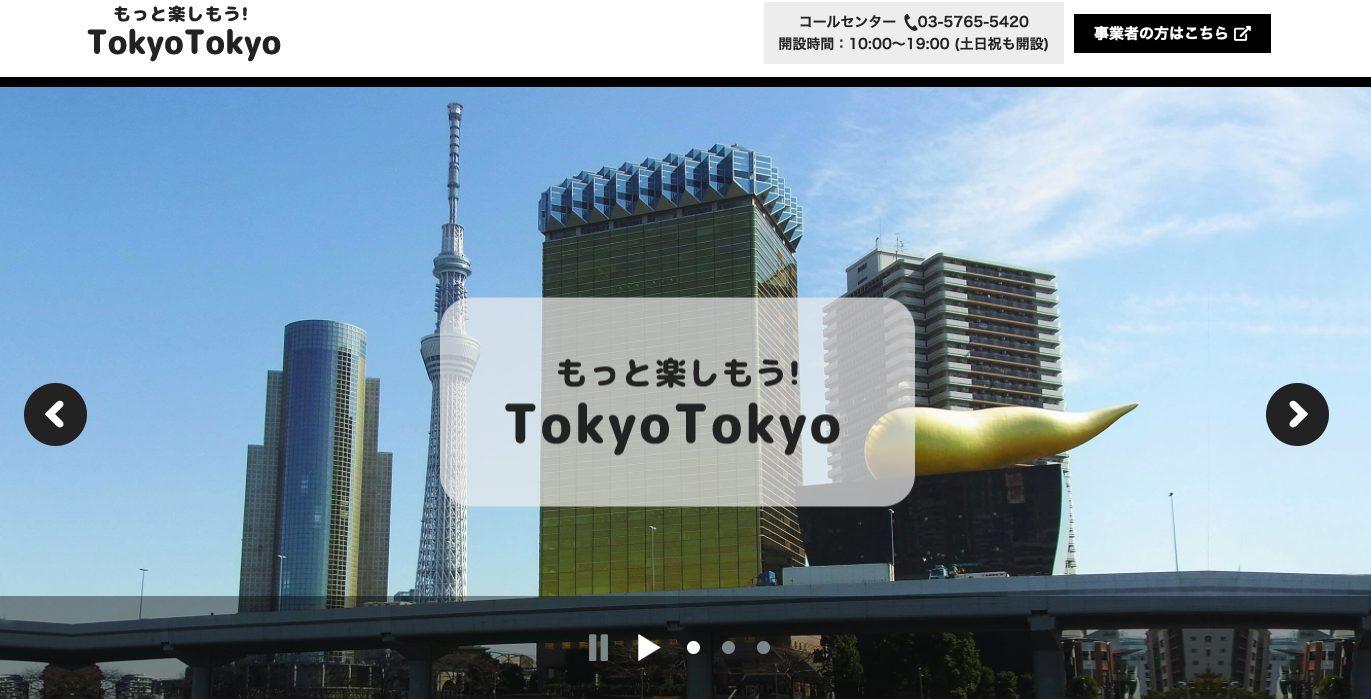 もっと楽しもう!TokyoTokyo公式ページ