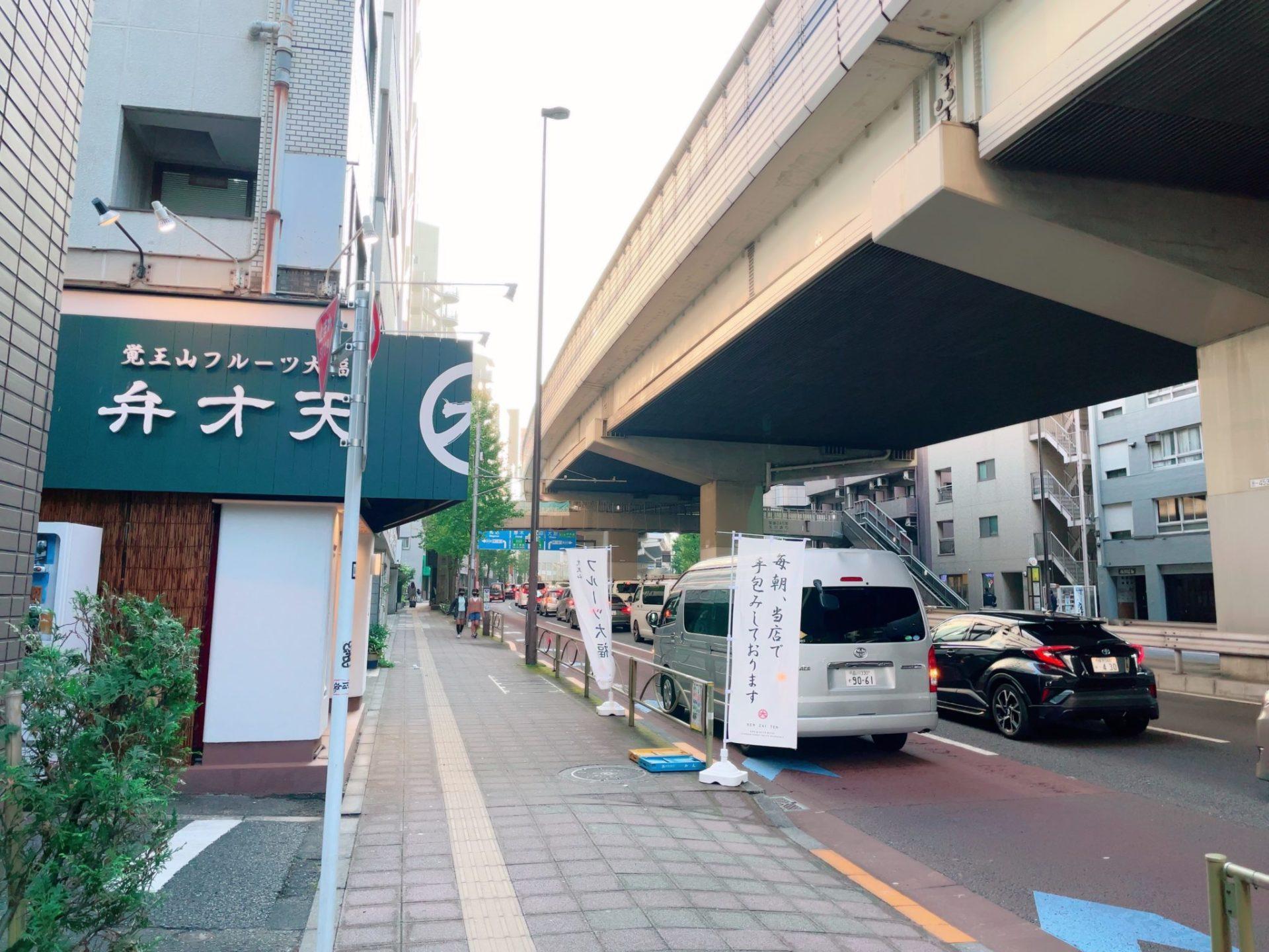 覚王山フルーツ大福 弁才天 三軒茶屋店は国道246号沿い