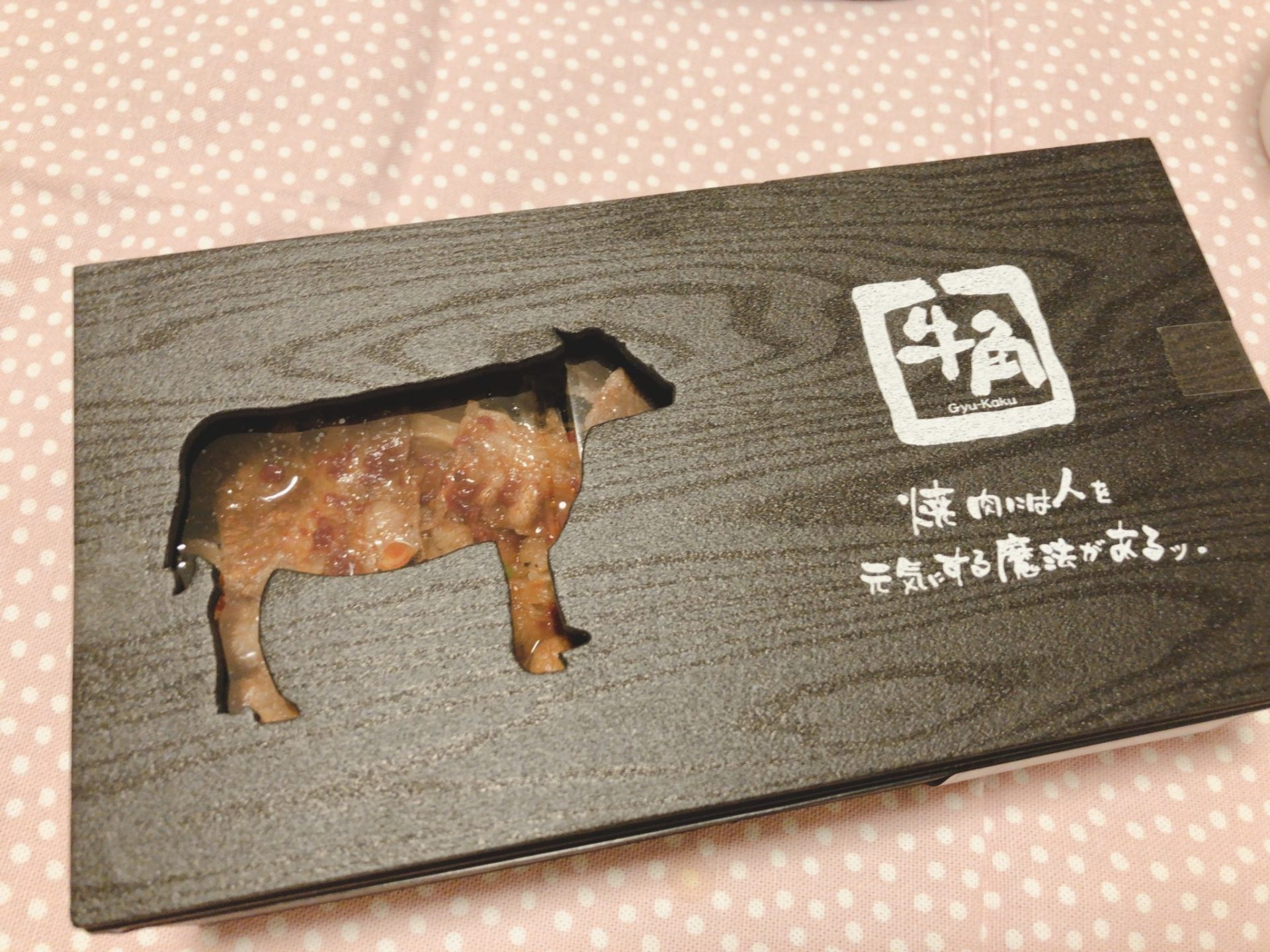牛角 デリバリーの牛カルビ弁当
