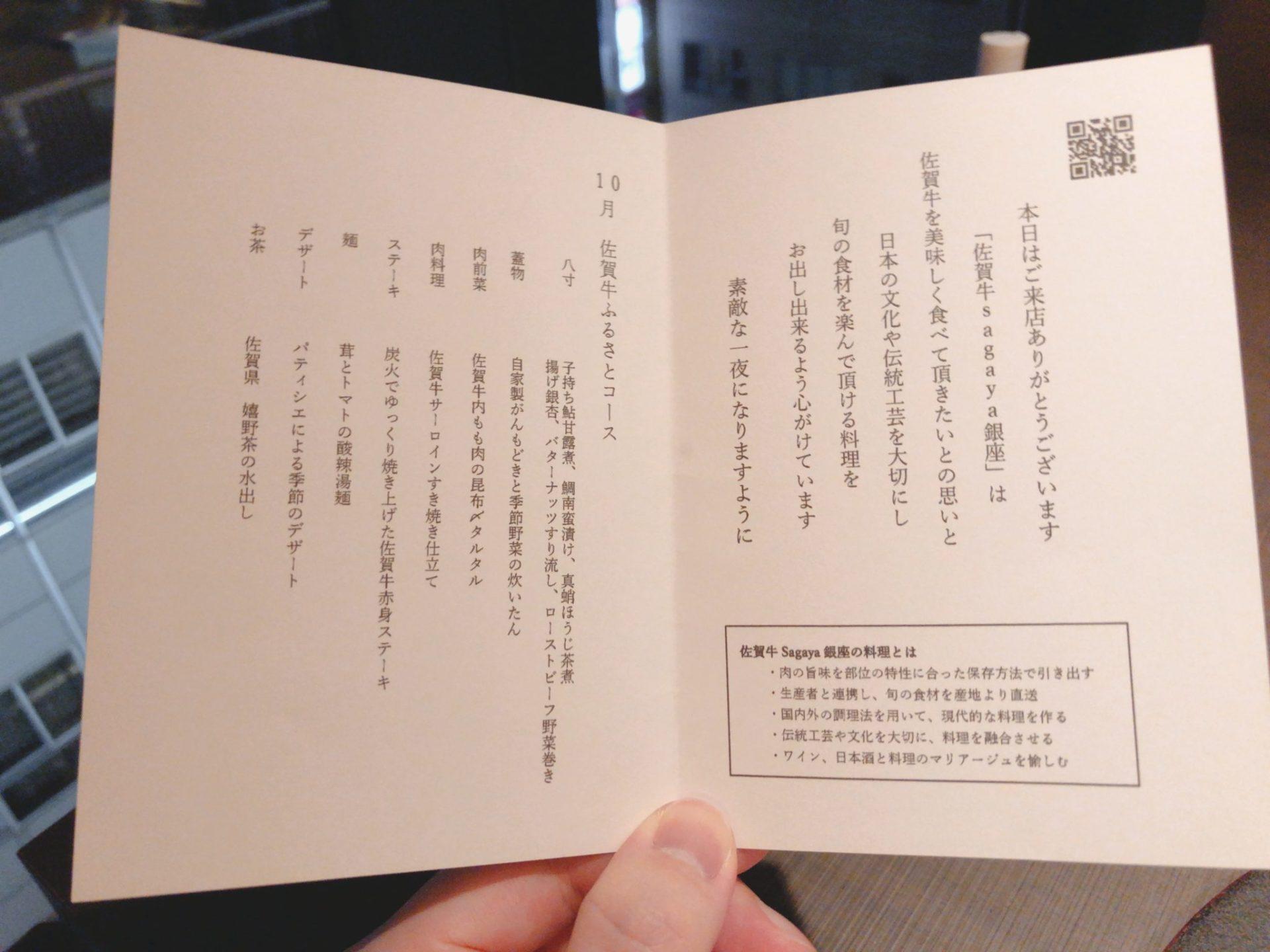 佐賀牛Sagaya銀座のふるさと納税コース