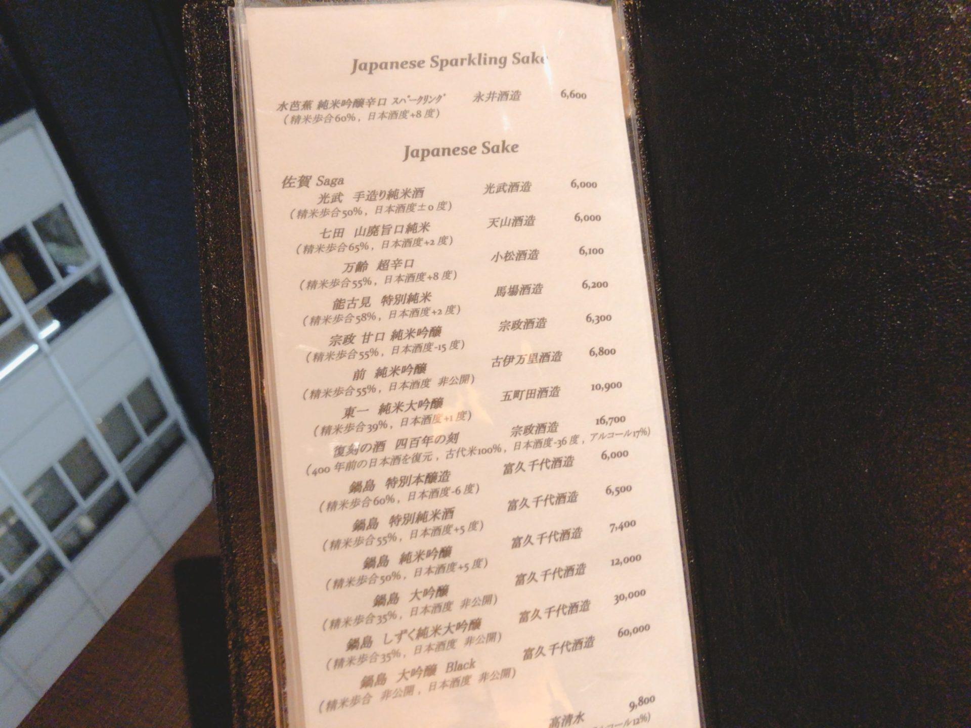 佐賀牛Sagaya銀座の日本酒メニュー