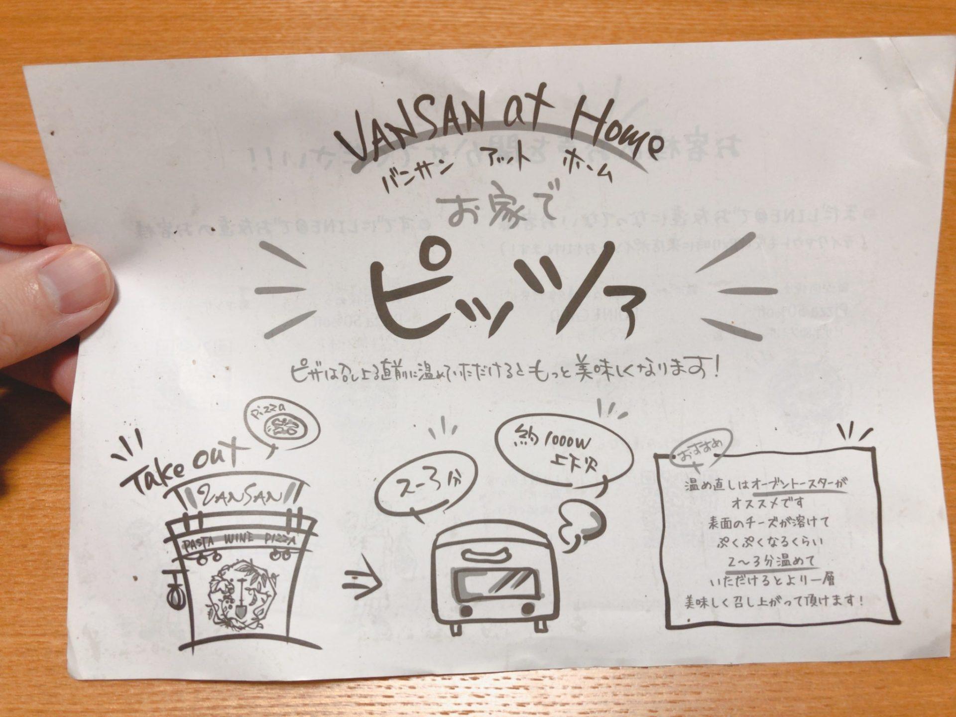 デリバリーアプリmenuメニューのオススメ店VANSAN(バンサン)のチラシ