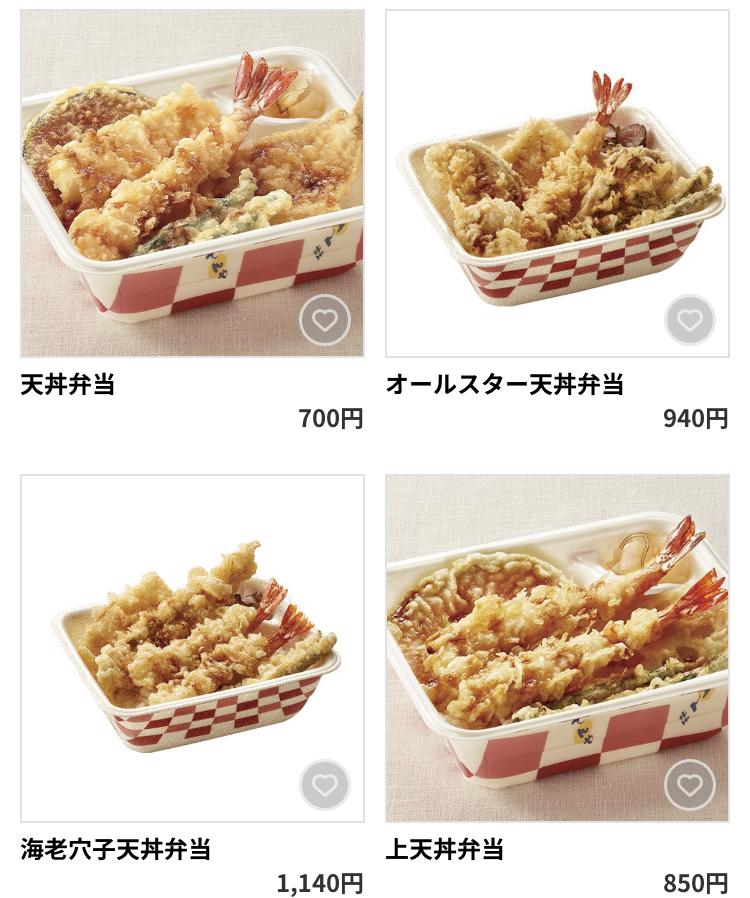 デリバリーアプリmenu(メニュー)のオススメ店天丼てんやの天丼メニュー