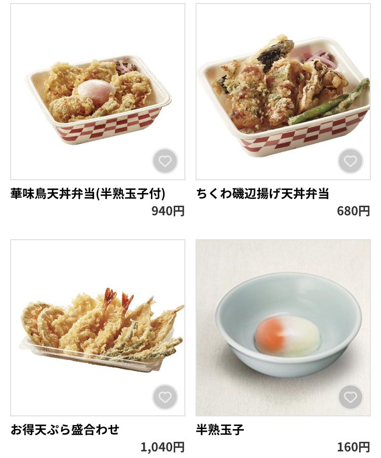 デリバリーアプリmenu(メニュー)のオススメ店天丼てんやのメニュー