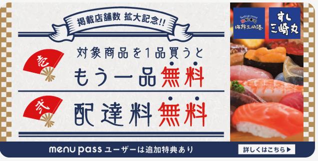 海鮮三崎港・すし三崎丸では、menuで期間限定で、対象商品を1品買うと、 もう一品無料 配達料無料 キャンペーン