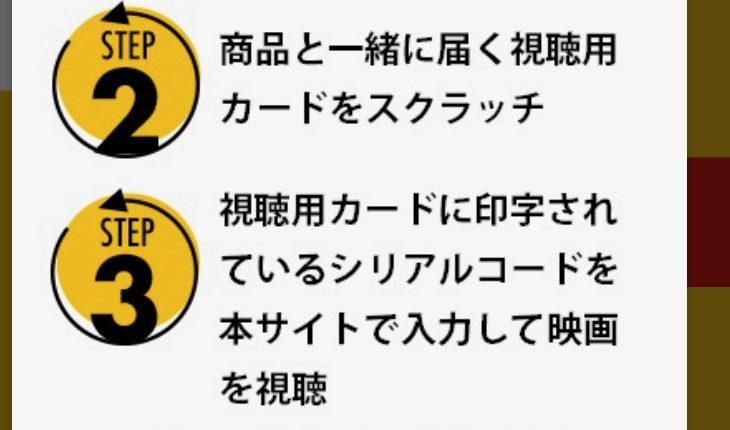 """マック""""おうちシネマセット""""の映画の見方"""