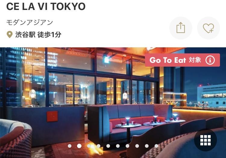 渋谷でオススメのGoToEat(ゴートゥイート)一休.com CE LA VI TOKYO(セラヴィ トウキョウ)