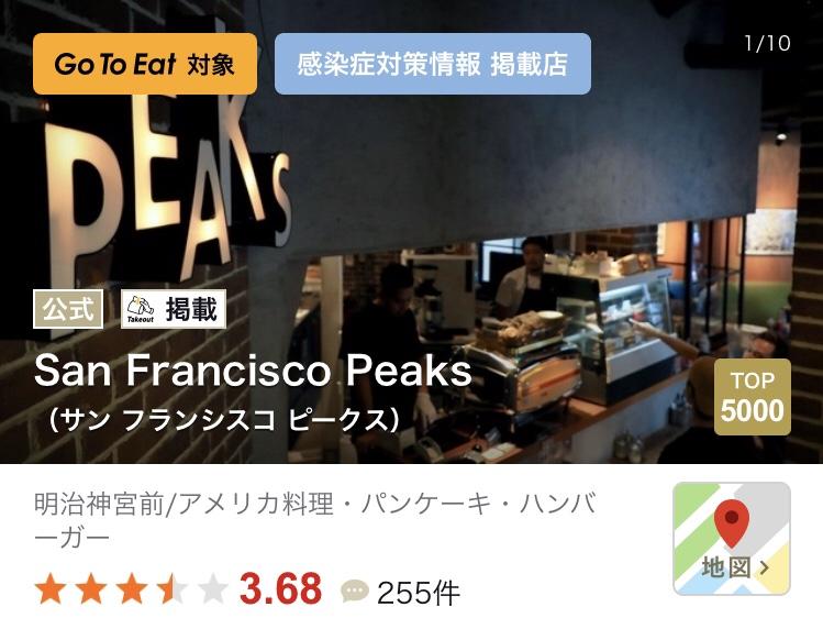 渋谷でオススメのGoToEat(ゴートゥイート)食べログサンフランシスコピークス