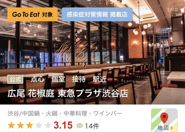 渋谷でオススメのGoToEat(ゴートゥイート)食べログ 花椒庭(かしょうてい) 東急プラザ渋谷店