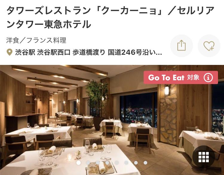 渋谷でオススメのGoToEat(ゴートゥイート)一休.com クーカーニョ