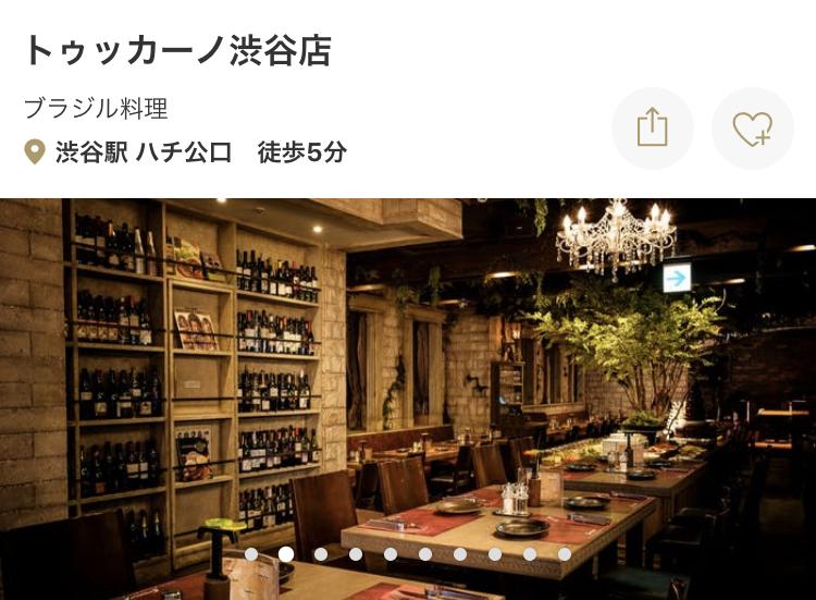 渋谷でオススメのGoToEat(ゴートゥイート)一休.com トゥッカーノ
