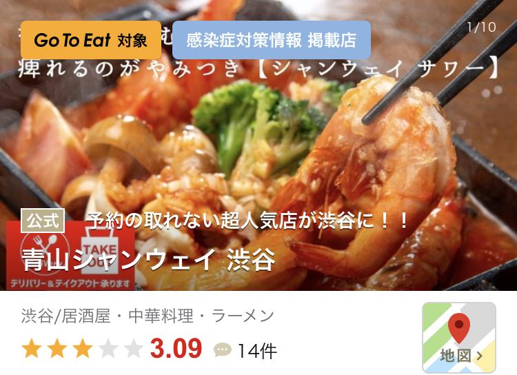 渋谷でオススメのGoToEat(ゴートゥイート)食べログ 青山シャンウェイ渋谷