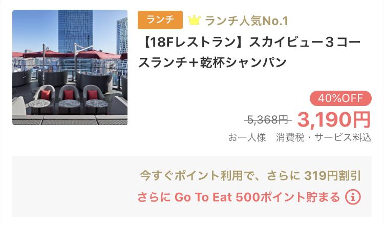 渋谷でオススメのGoToEat(ゴートゥイート)一休.com CE LA VI TOKYO(セラヴィ トウキョウ)プラン