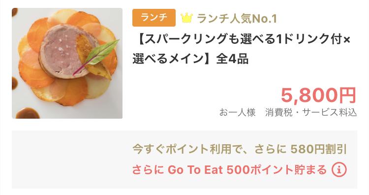 渋谷でオススメのGoToEat(ゴートゥイート)一休.com クーカーニョ のランチ
