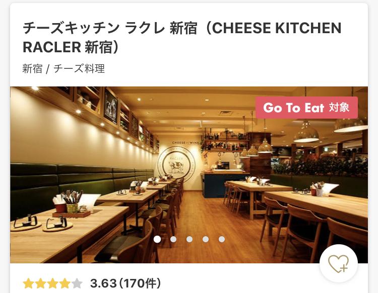 チーズキッチンラクレ新宿はGoToEat対象
