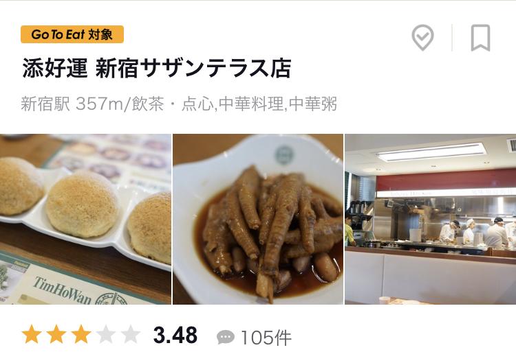 ティムホーワン新宿サザンテラス店はGoToEat対象