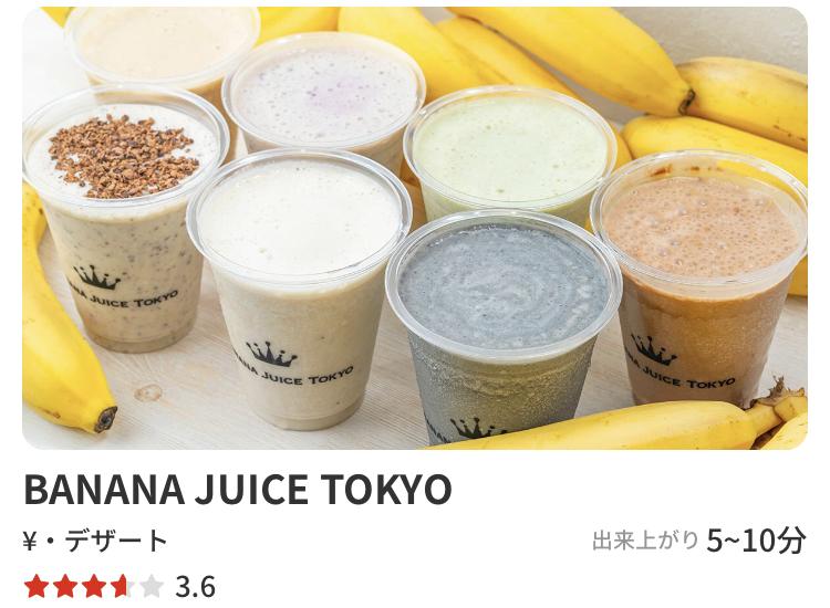 デリバリーアプリmenuメニューのオススメ店バナナジュース東京