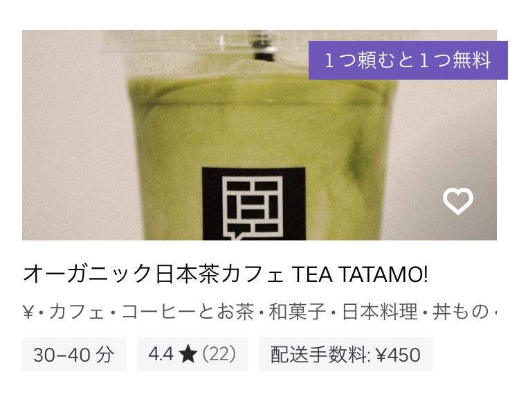 デリバリーアプリmenuメニューのオススメ店TEA TATAMO!