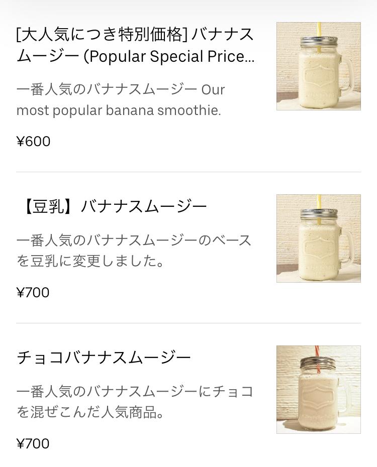 デリバリーアプリmenuメニューのオススメ店スムージースタイル渋谷店のメニュー