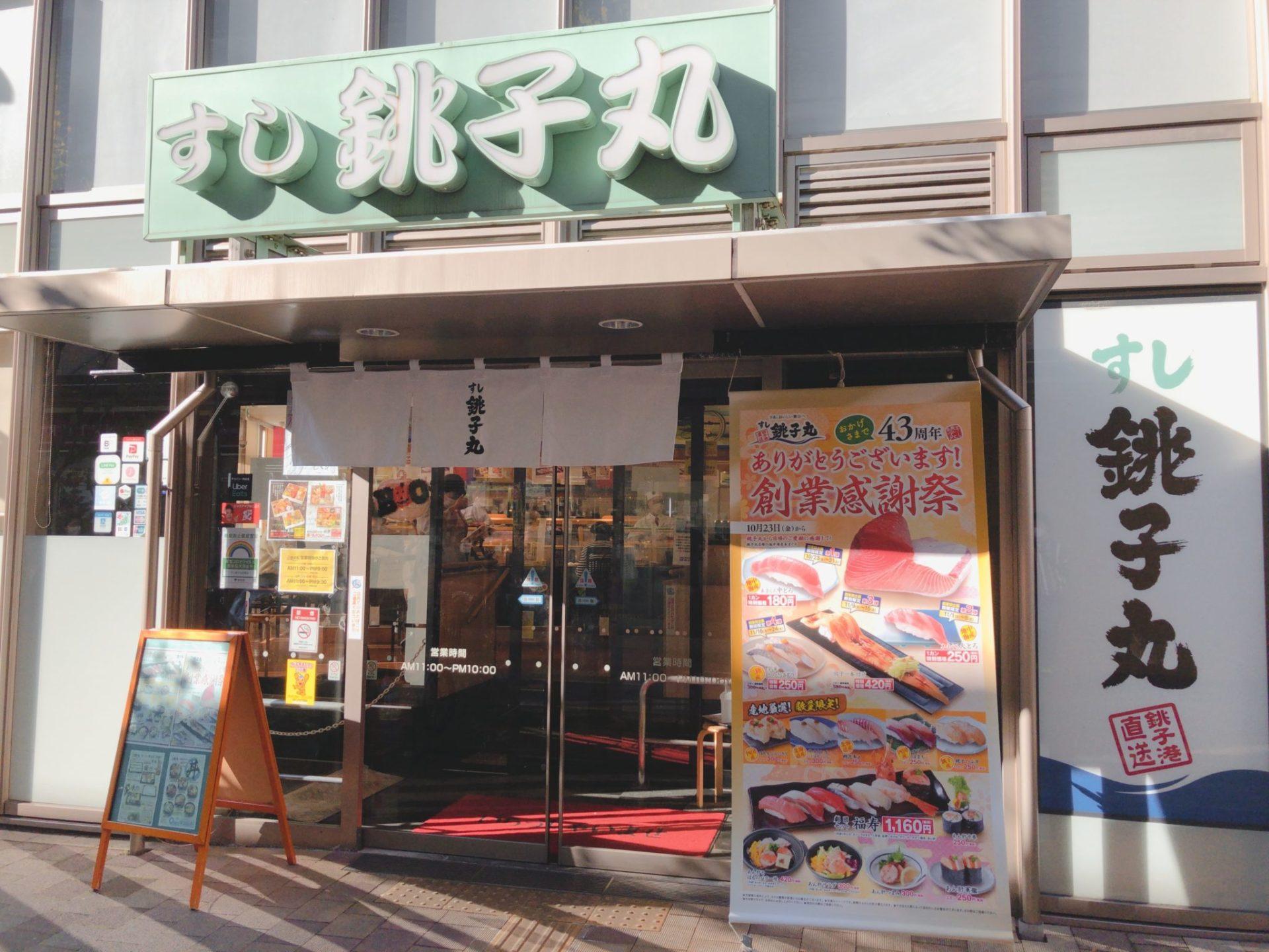 丸 goto 銚子