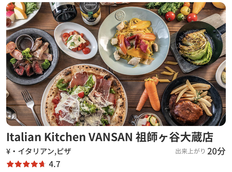 デリバリーアプリmenuメニューのオススメ店VANSAN(バンサン)
