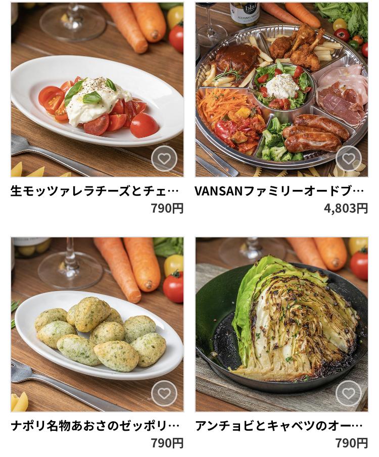 デリバリーアプリmenuメニューのオススメ店VANSAN(バンサン)の前菜