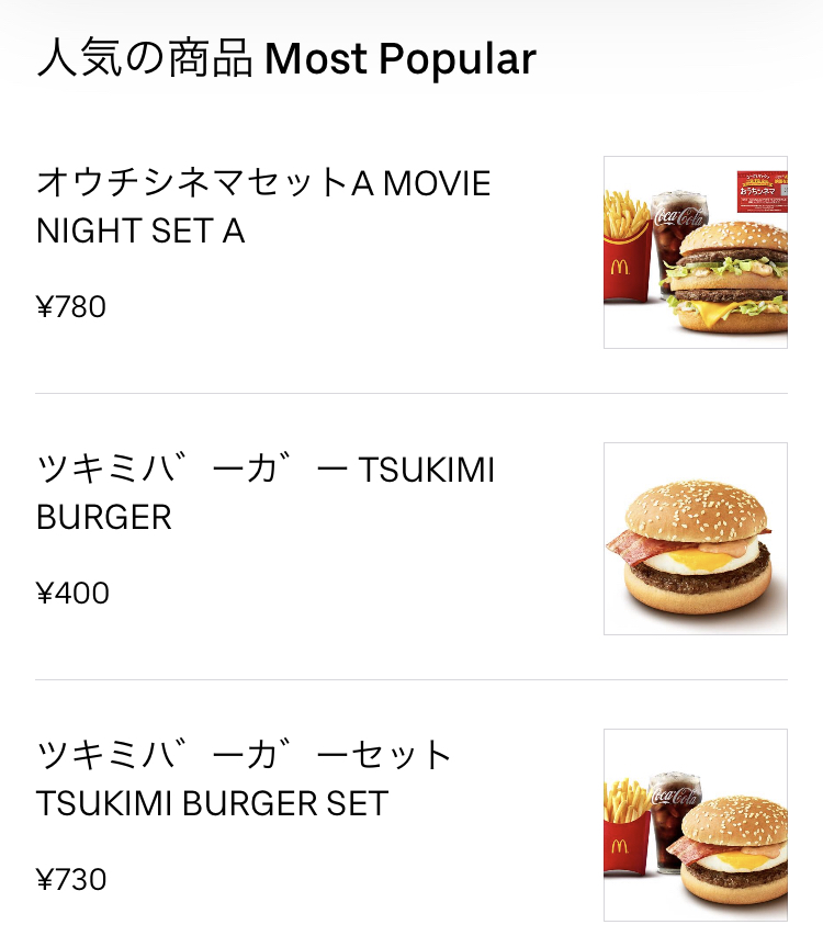 """マック""""おうちシネマセット""""で頼めるハンバーガー"""