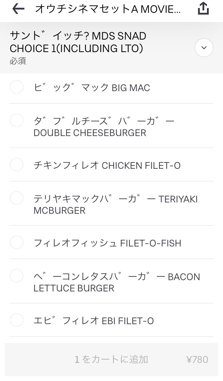 """マック""""おうちシネマセット""""で頼めるハンバーガーメニュー"""