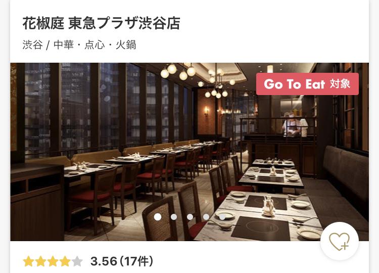 GoToイートのオススメ店一休.com花椒庭(かしょうてい) 東急プラザ渋谷店