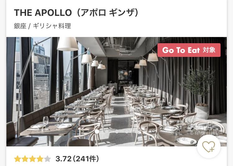 GoToイートのオススメ店THE APOLLO(アポロ ギンザ)一休.com