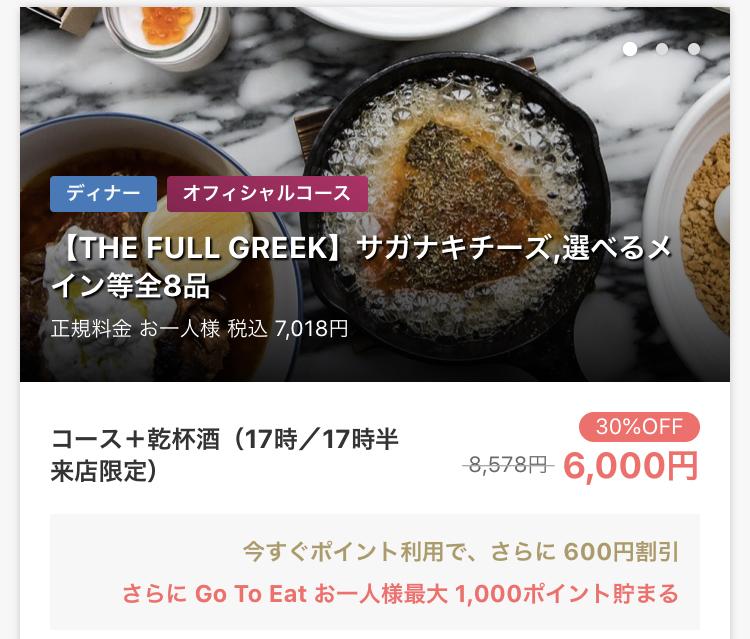 GoToイートのオススメ店THE APOLLO(アポロ ギンザ)一休.comディナー