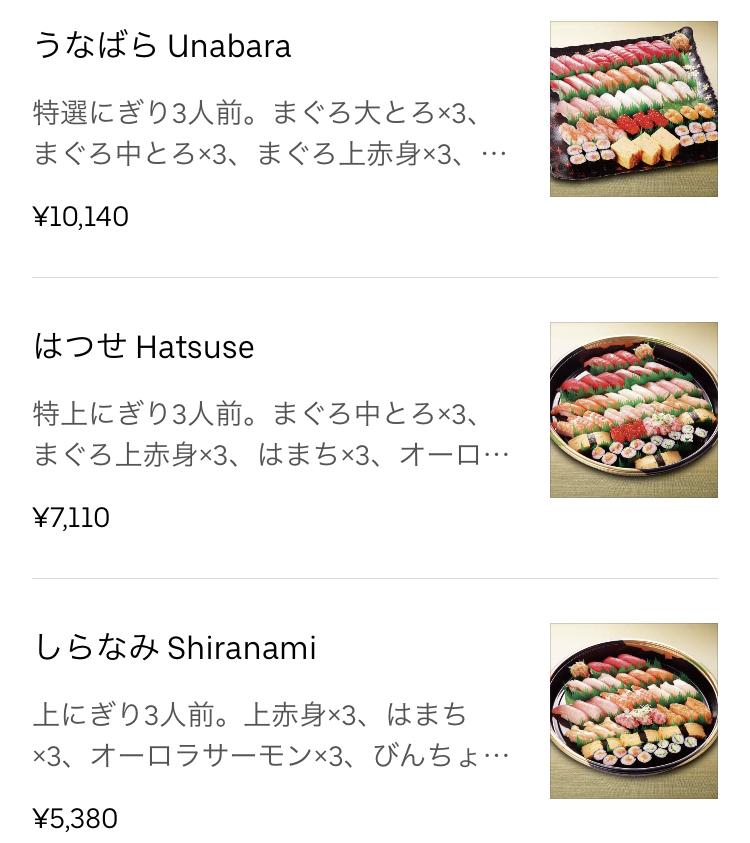 銚子丸のUber Eats(ウーバーイーツ)メニュー