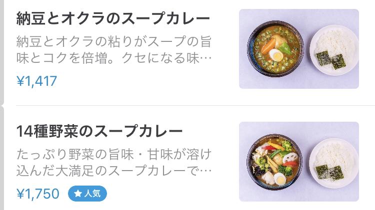 カレー食堂心の野菜スープカレー