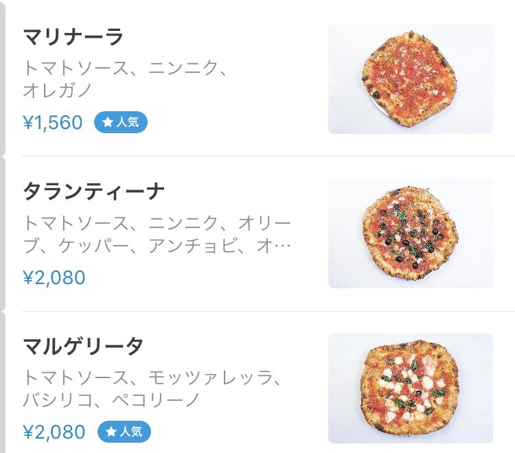 デリバリーアプリWoltのオススメ店ラルテのピザメニュー